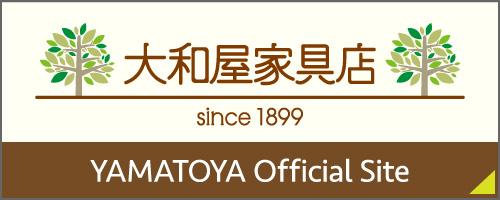 大和屋家具店 公式ホームページ