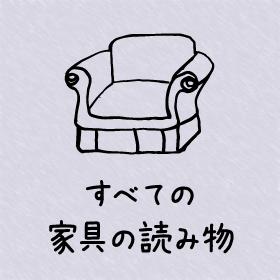 すべての家具の読み物