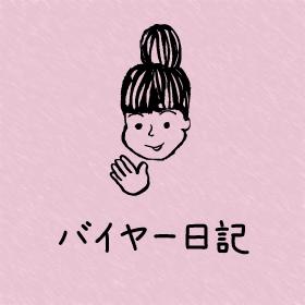 バイヤー日記