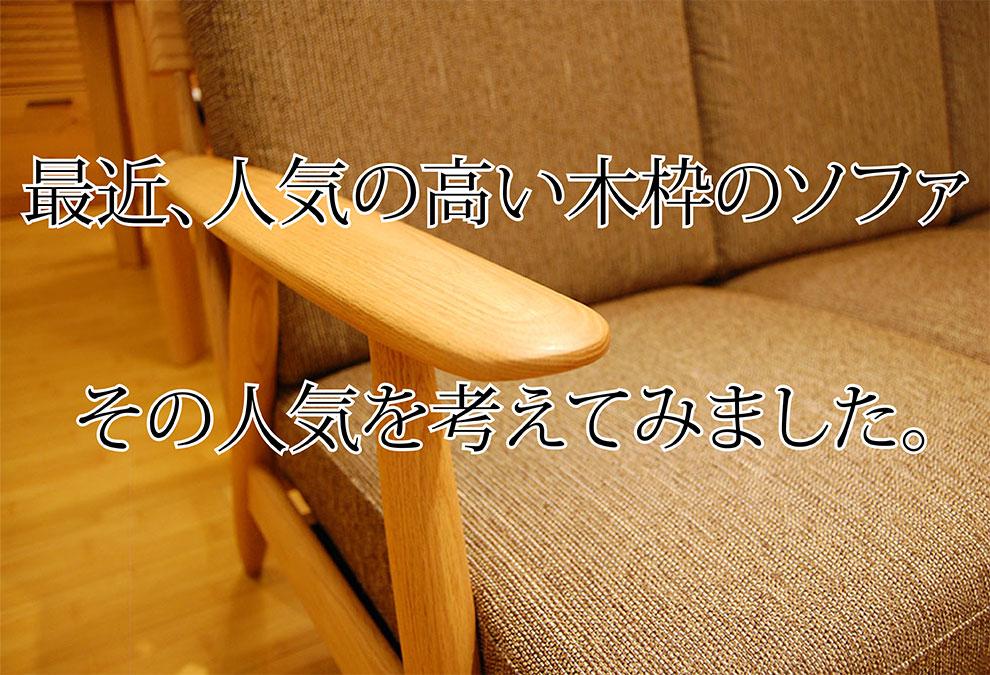 最近、人気の高い木枠のソファ その人気を考えてみました。
