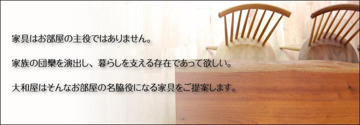 家具はお部屋の主役ではありません。家族の団欒を演出し、暮らしを支える存在であって欲しい。大和屋はそんなお部屋の名脇役になる家具をご提案します。