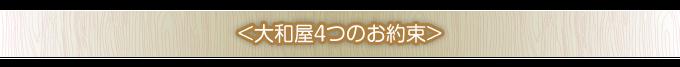 <大和屋4つのお約束>
