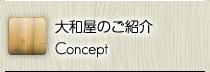 メインメニュー/大和屋のご紹介|Concept