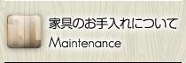 メインメニュー/家具のお手入れについて|Maintenance