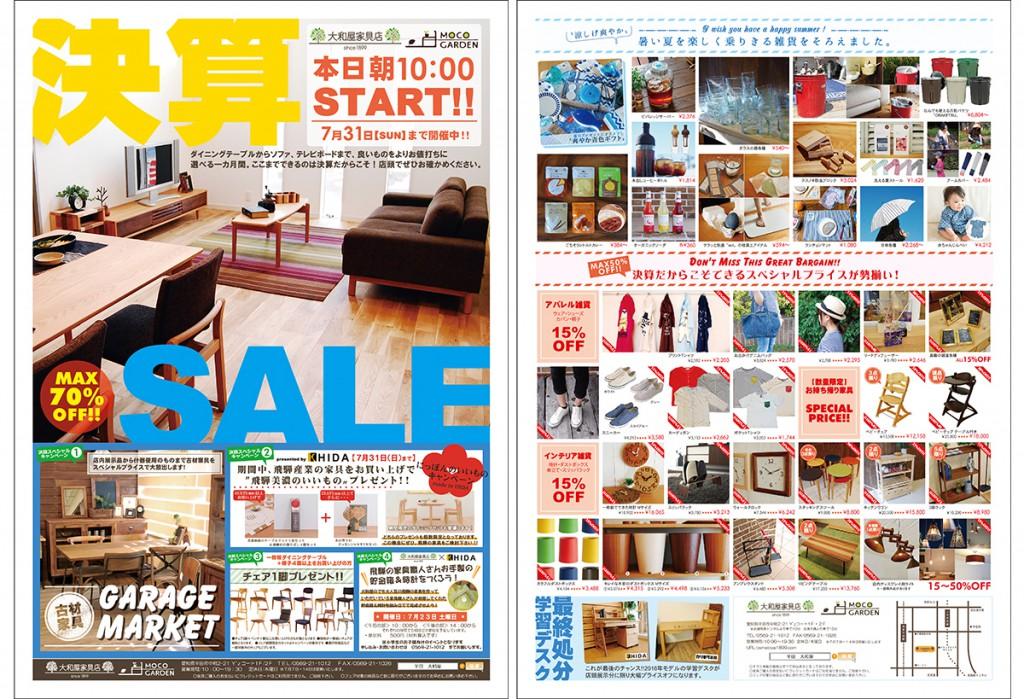 201607sale flyer