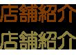 ヘッダーメニュー/店舗紹介