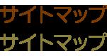 ヘッダーメニュー/サイトマップ